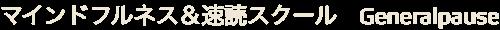 兵庫県芦屋市のマインドフルネス&速読スクール Generalpause【神戸西宮からも交通至便】